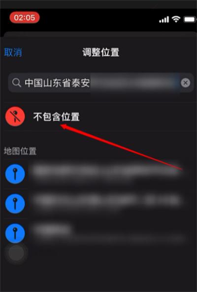 iOS15如何隐藏照片位置?iOS15隐藏照片位置的方法截图