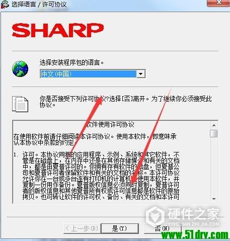 夏普Sharp SF-S233R复合机驱动 v1.0官方版